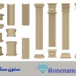 انواع ستون سنگی