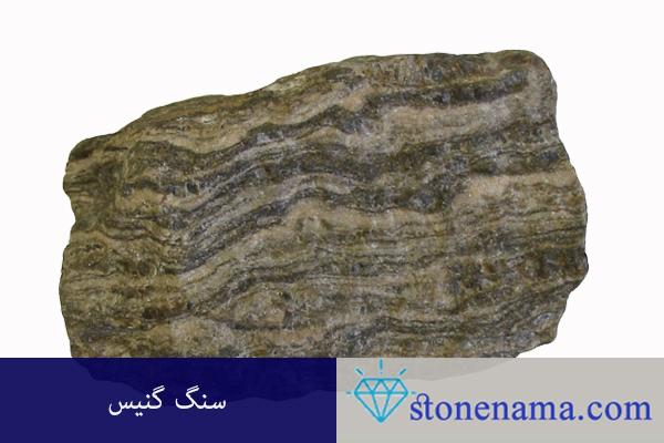 سنگ ساختمانی گنیس