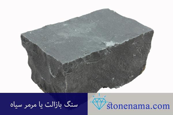 سنگ ساختمانی بازالت